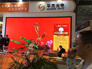 祝贺我司青云功夫茶4平方LED单绿色贝博ballbet体育app安装调试成功